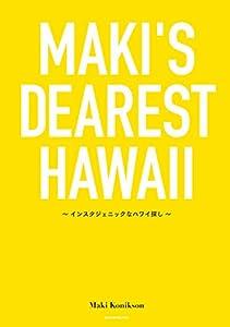 store4travellerで人気のおしゃれなハワイ旅行ガイドブックインスタグラムで綺麗な写真が撮れる本2016売れ筋ランキング