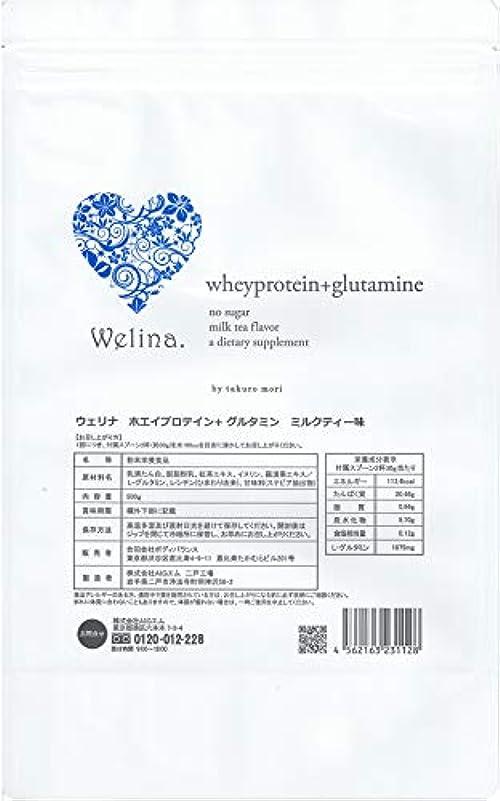 小さな衣類後ろにウェリナ ホエイプロテイン+グルタミン ミルクティー味 500g