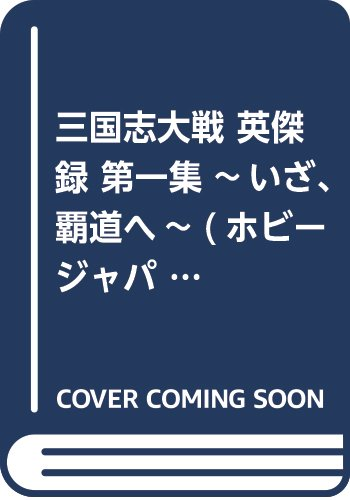 三国志大戦 英傑録 第一集 ~いざ、覇道へ~ (ホビージャパンMOOK 853)