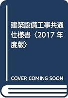 建築設備工事共通仕様書〈2017年度版〉