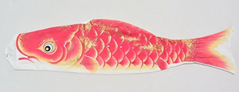 最高級鯉のぼり 峰雅 単品 桃(ピンク) 0.8m 口金具付 ちりめん織物使用 金箔ぼかし撥水加工