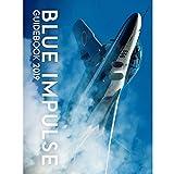自衛隊グッズ ブルーインパルス ガイドブック 2019