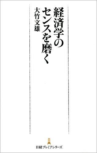 経済学のセンスを磨く (日経プレミアシリーズ)の詳細を見る