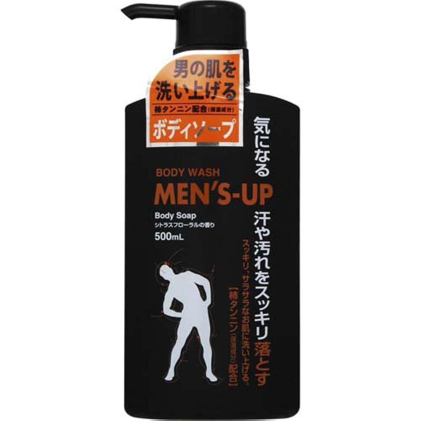 快い閉塞反発MEN'S-UP(メンズアップ) ボディーソープ 本体 500ml