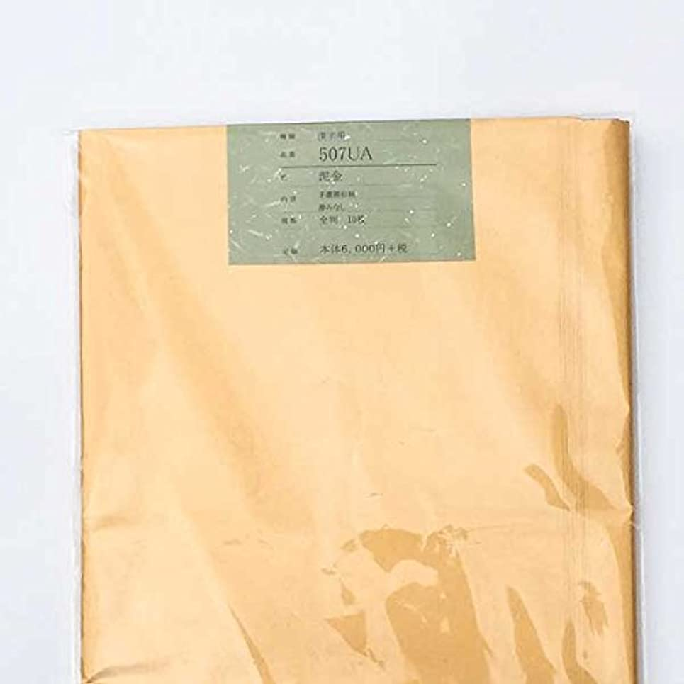 ロック解除アラート悪性腫瘍手漉き画仙紙 泥金宣 全紙 1袋:1色×10枚入 漢字用 品番:507UA