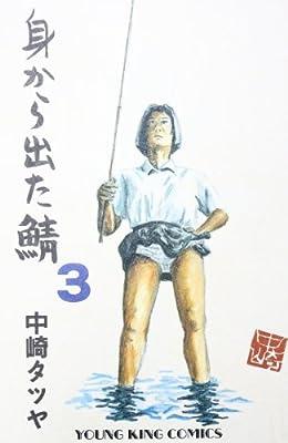 身から出た鯖 (3) (YKコミックス (486))