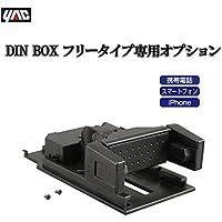 槌屋ヤック オーディオパーツ DINBOX OP スマホホルダー VP-D10
