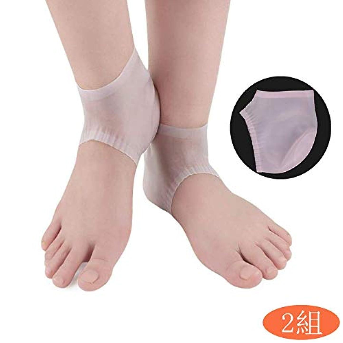 かかと保護カバー 靴ずれ防止 足底筋膜炎 踵 かかとサポーター 足裏サポート 足裂防止 ひび割れ防止 痛みを緩和 衝撃吸収 美足 足クッション 男女兼用(2組)