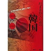 だまされないための「韓国」 あの国を理解する「困難」と「重み」