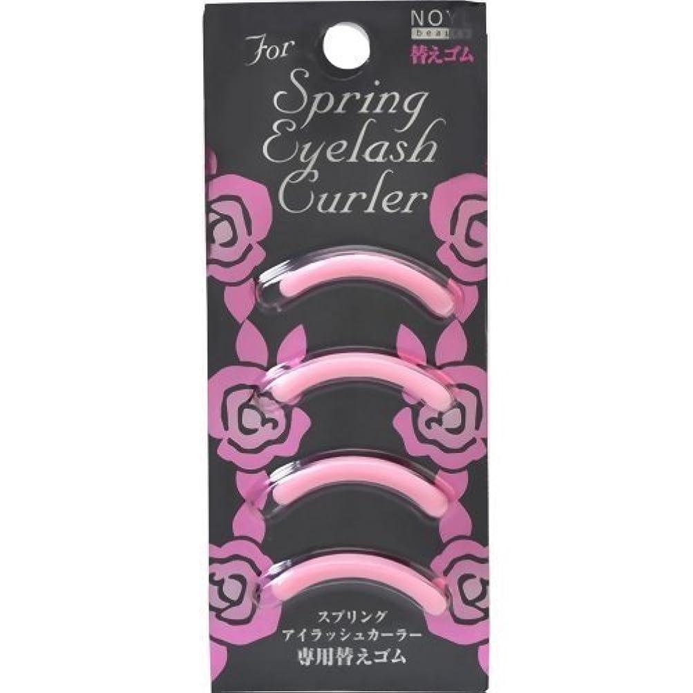 麻痺曖昧な無条件NOYL beauty スプリングアイラッシュカーラー専用替えゴム ピンク