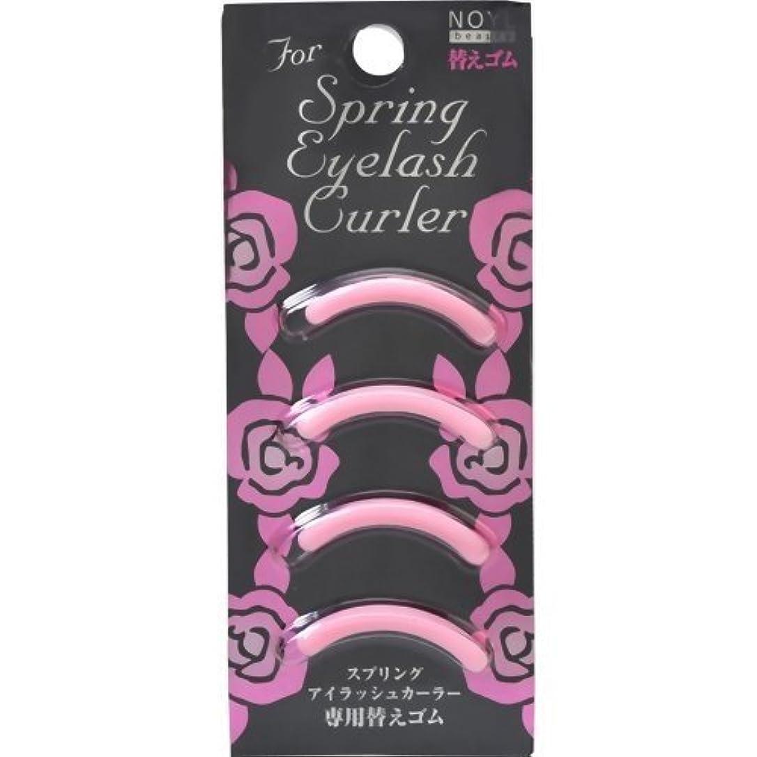 NOYL beauty スプリングアイラッシュカーラー専用替えゴム ピンク