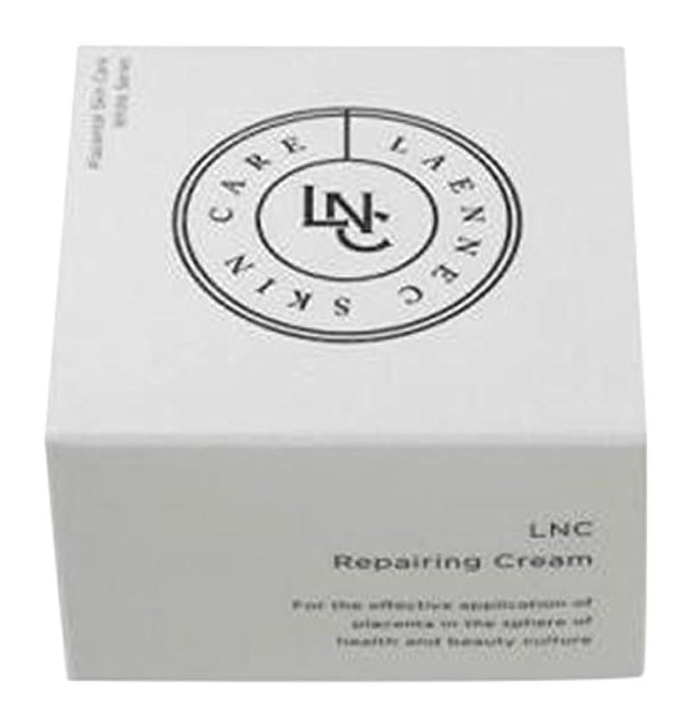 刺します外向き提供するLNCクリーム 化粧クリーム