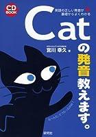 [CDブック] Catの発音教えます。 〜英語の正しい発音が基礎からよくわかる〜