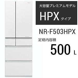 パナソニック 500L 6ドア冷蔵庫(マチュアホワイト)Panasonic エコナビ NR-F503HPX-W