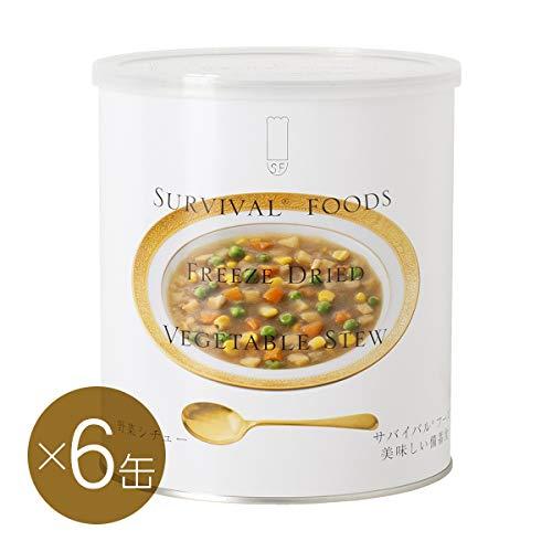 【25年保存/美味しい非常食】サバイバルフーズ[小缶]野菜シチュー(6缶入)