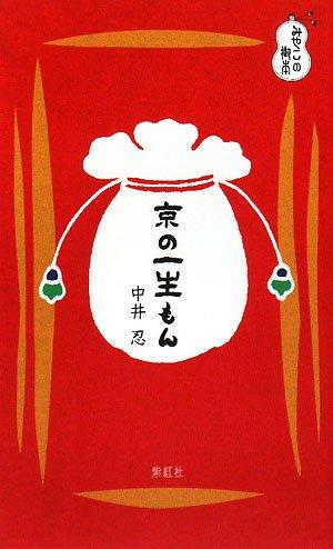 京の一生もん (みやこの御本) -「おしゃれ」から「台所」まで72品の詳細を見る