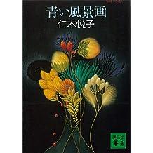 青い風景画 (講談社文庫)
