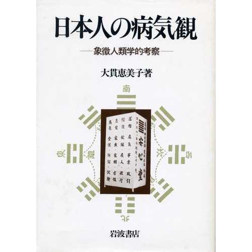 日本人の病気観―象徴人類学的考察の詳細を見る