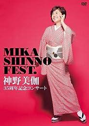 神野美伽35周年記念コンサート MIKA SHINNO FEST. [DVD]
