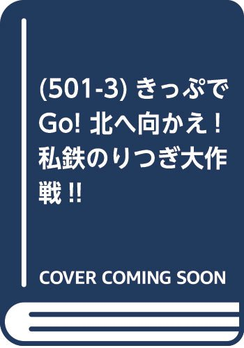 (501-3)きっぷでGo! 北へ向かえ! 私鉄のりつぎ大作戦!! (ポプラポケット文庫 501-3)