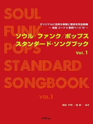 ソウル/ファンク/ポップス スタンダードソングブック Vol.1 オリジナルに忠実な楽譜と歌詞を完全網羅~全曲コード&歌詞ページ付~