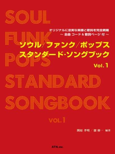 ソウル/ファンク/ポップス スタンダードソングブック Vol...