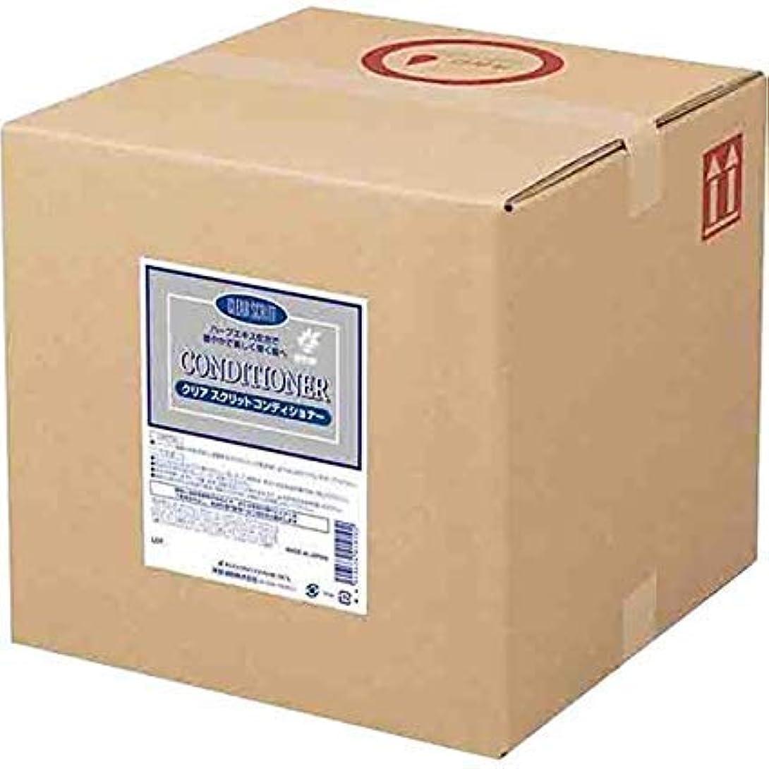 助けになるまぶしさ頼む業務用 クリアスクリット コンディショナー 18L 熊野油脂 (コック付き)