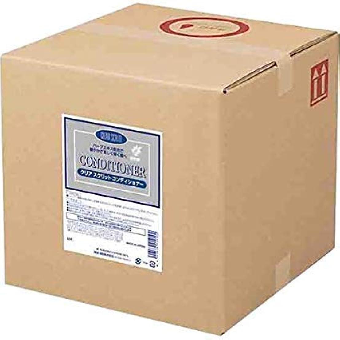 リーズ海外で素晴らしい良い多くの業務用 クリアスクリット コンディショナー 18L 熊野油脂 (コック付き)