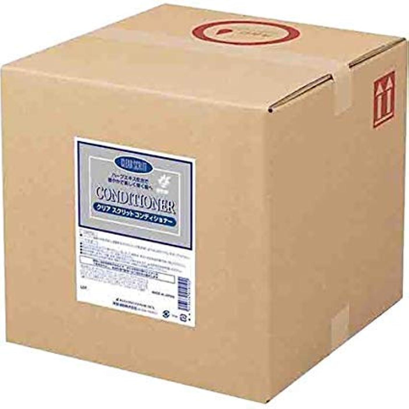 独占倉庫タンパク質業務用 クリアスクリット コンディショナー 18L 熊野油脂 (コック付き)
