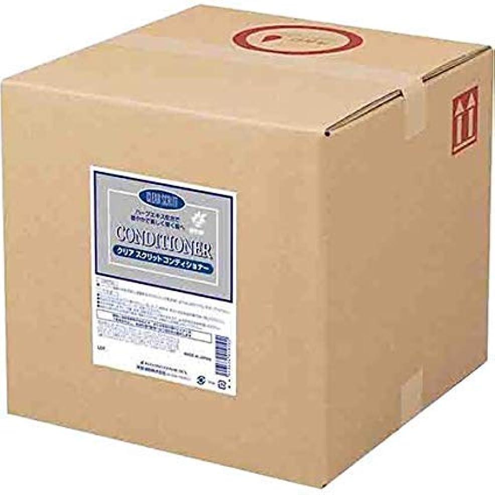 法律により究極の雨業務用 クリアスクリット コンディショナー 18L 熊野油脂 (コック付き)