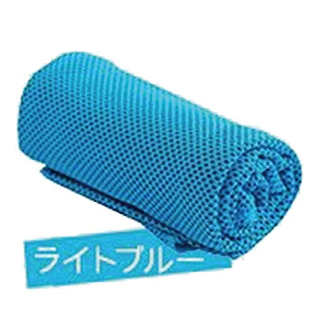 調整可能保持同僚水で濡らして ひんやりクールタオル 持ち運び ジップ袋 ひんやりタオル 冷却タオル 大人から子供まで 冷間タオル (ライトブルー)