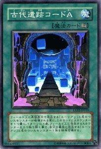 遊戯王カード 【 古代遺跡コードA 】 EXP2-JP039-N 《 エクストラパックVol.2 》