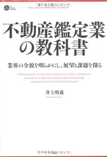 不動産鑑定業の教科書 (PHP BUSINESS HARDCOVER)