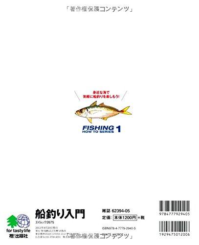 船釣り入門 (エイムック 2675 FISHING HOW TO SERIES 1)