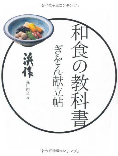 和食の教科書 ぎをん献立帖の詳細を見る