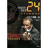 24CTU機密記録・カオス理論(下) (竹書房文庫 TF-D 2)