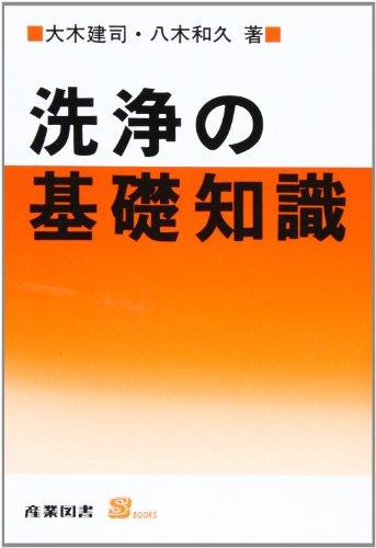 洗浄の基礎知識 (S BOOKS)