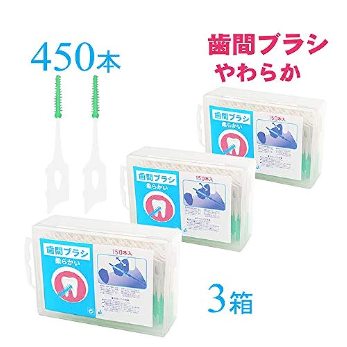 偏差奨励石炭歯間ブラシ I字型 SSS-S 3箱×150本 (計450本入) やわらか ゴムタイプ 無香料 極細タイプ 歯周プロケア 歯間清掃 歯垢対策 お徳用 携帯用