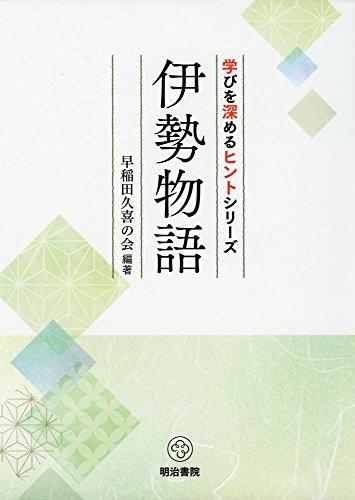 学びを深めるヒントシリーズ 伊勢物語