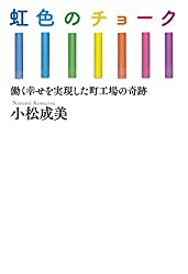 虹色のチョーク 働く幸せを実現した町工場の奇跡 (幻冬舎単行本)