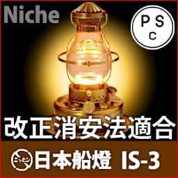 日本船燈 ニッセン石油ストーブ ゴールドフレーム IS-3 [ホーム&キッチン]