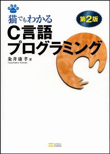 猫でもわかるC言語プログラミング 第2版 猫でもわかるプログラミングシリーズ (NEKO Series)の詳細を見る