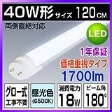 LED蛍光灯 40W形 120cm 1700lm 6500k 昼光色 【ST-18-SS-W】40W型 グロー式 工事不要 LED 蛍光灯 1年保証