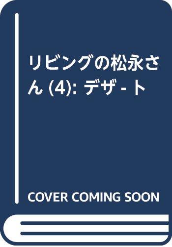 リビングの松永さん/4巻