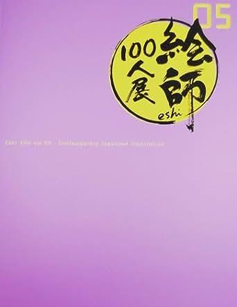 「絵師100人展-05」 図録 (紫)