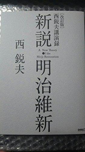 改訂版 新説・明治維新 西悦夫講演録 【CDなし】