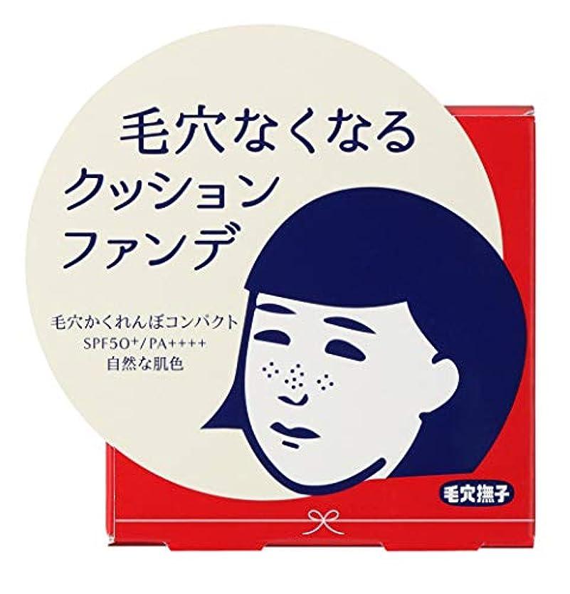 郵便局どれ刈る毛穴撫子 毛穴かくれんぼコンパクト(自然な肌色)