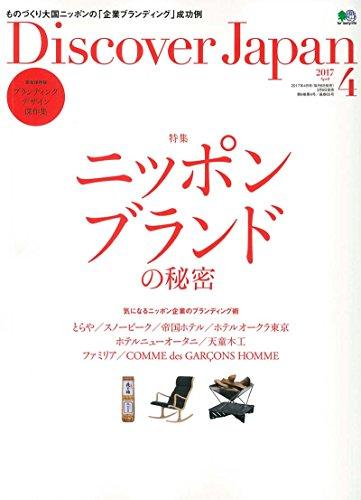 Discover Japan(ディスカバージャパン) 2017年 04 月号 [雑誌]の詳細を見る