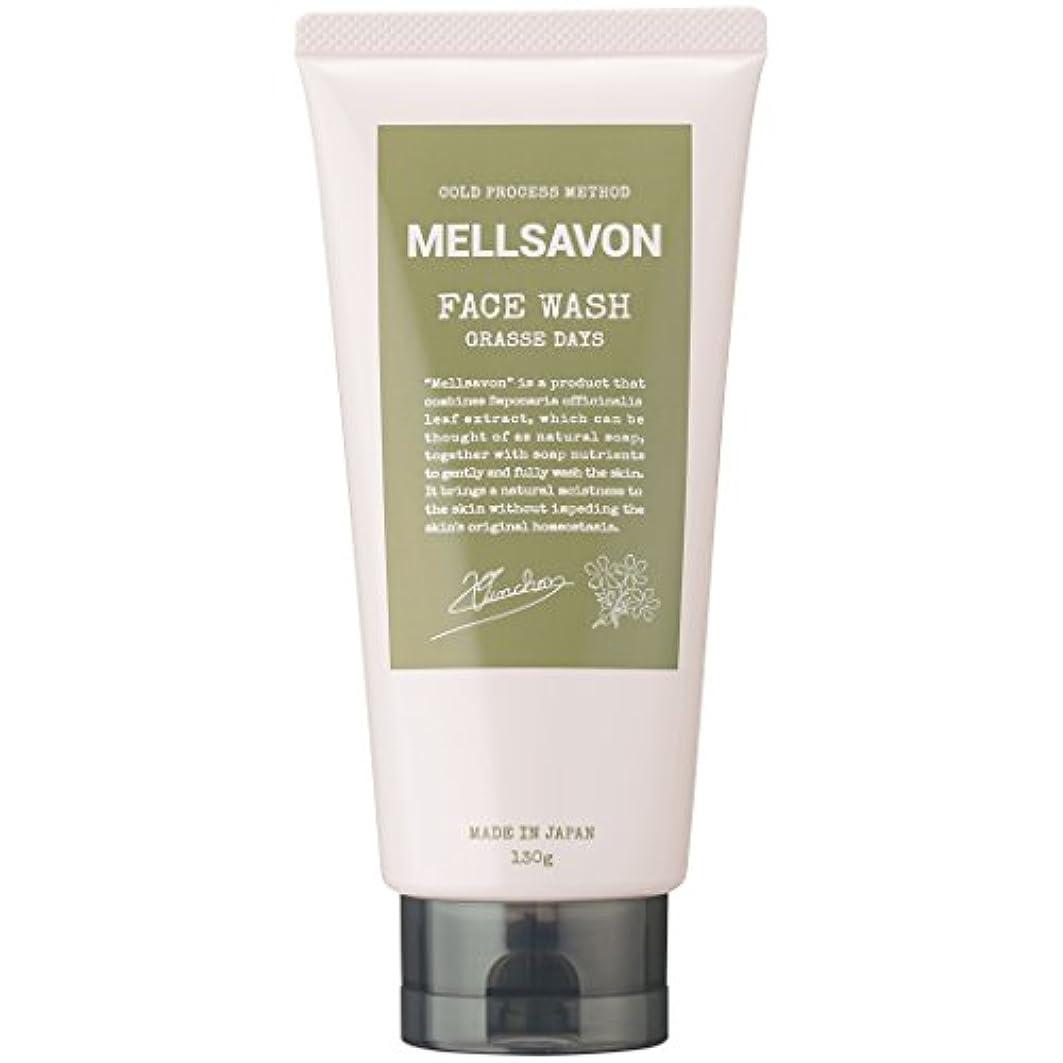 MELLSAVON(メルサボン) フェイスウォッシュ グラースデイズ (130g)