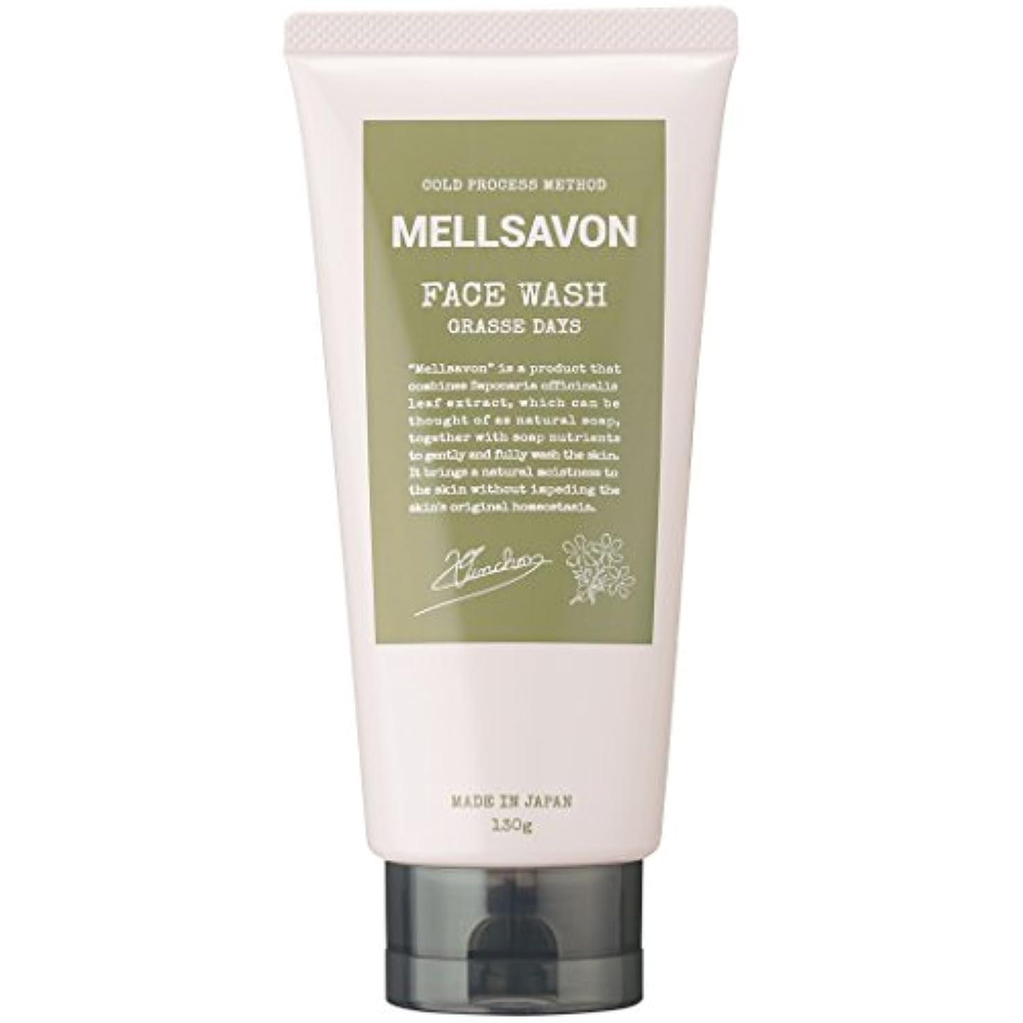 つかまえる潤滑する熱望するMELLSAVON(メルサボン) フェイスウォッシュ グラースデイズ (130g)